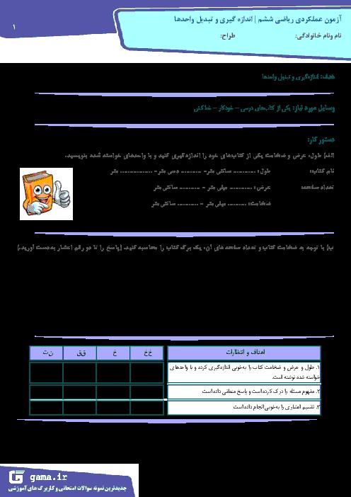 آزمون عملکردی ریاضی ششم دبستان شهید محمودی | اندازه گیری و تبدیل واحدها