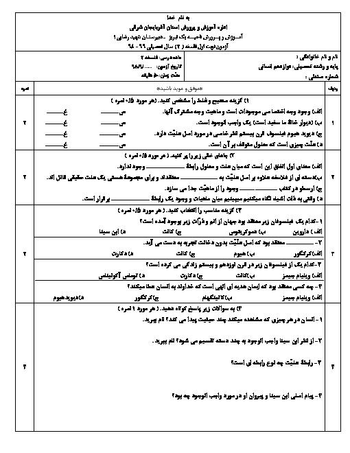 امتحان ترم اول فلسفه (2) دوازدهم دبیرستان شهید رضایی تبریز | دی 98