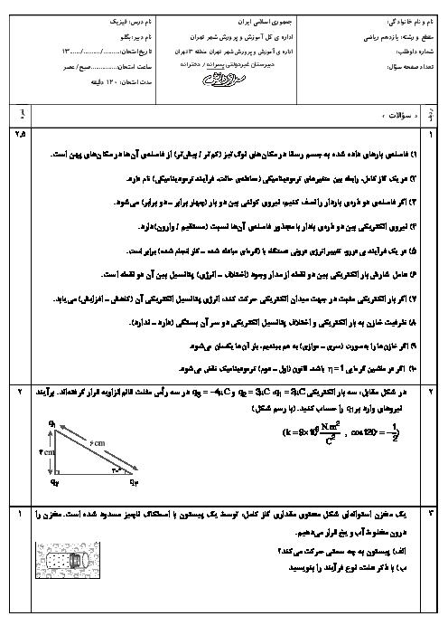 آزمون آمادگی امتحان نوبت اول فیزیک (2) پایه یازدهم ریاضی | دبیرستان سرای دانش واحد سید خندان