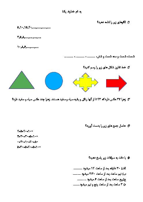 کاربرگ ریاضی دوم دبستان حاج محمد پلارک | فصل 1 تا 3