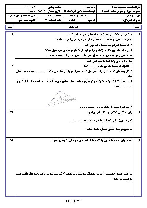 آزمون نوبت دوم هندسه (1) دهم دبیرستان صدر اصفهانی   خرداد 1398