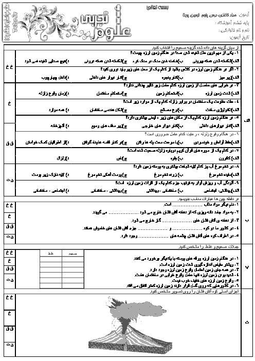 آزمون مداد کاغذی علوم ششم | درس 5: زمین پویا