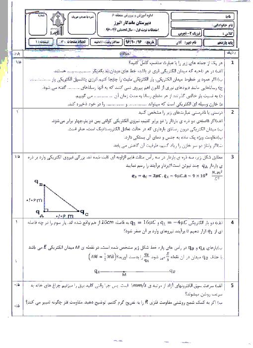 آزمون نوبت اول فیزیک (2) یازدهم دبیرستان ماندگار البرز | دی 1396 + پاسخ