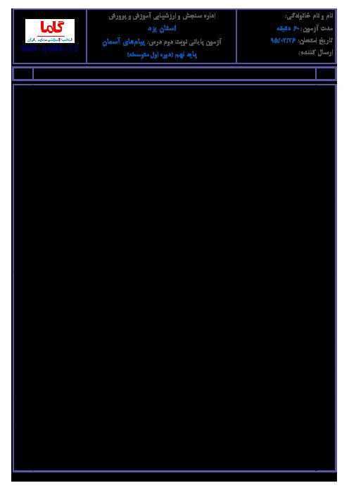 سوالات امتحان هماهنگ استانی نوبت دوم خرداد ماه 95 درس پیام های آسمان پایه نهم با پاسخنامه | یزد