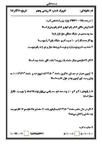 کاربرگ تمرین ریاضی پنجم دبستان شاکرین شیراز | فصل 1: عدد نویسی و الگوها