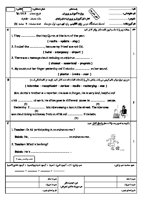 سوالات امتحان هماهنگ استانی شهریور ماه 95 درس زبان انگلیسی پایه نهم با پاسخنامه | استان زنجان