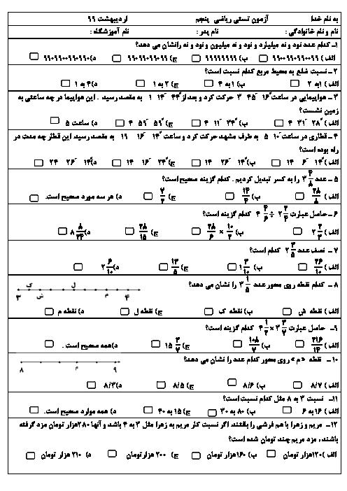 سوالات تستی نوبت دوم ریاضی پنجم دبستان شهید نیازی بروجرد | فصل 1 تا 7