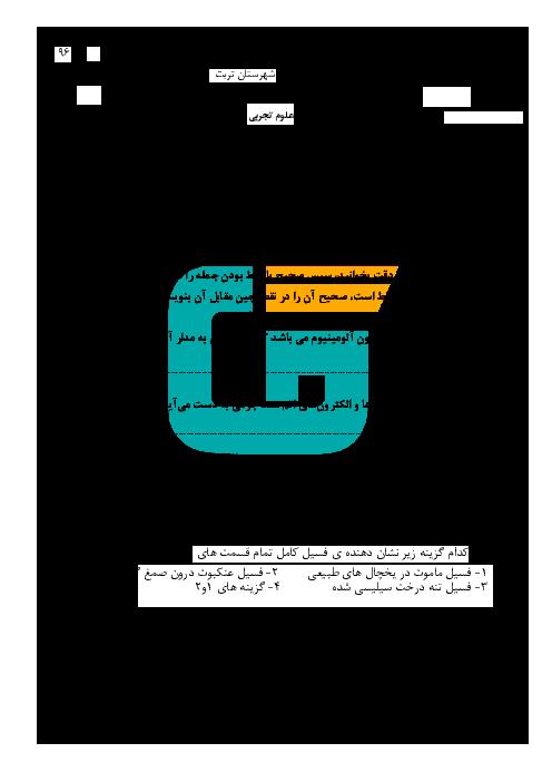 امتحان نوبت اول علوم تجربی نهم مدرسۀ شهید محمد چمنی | دی 96: فصل 1 تا 7