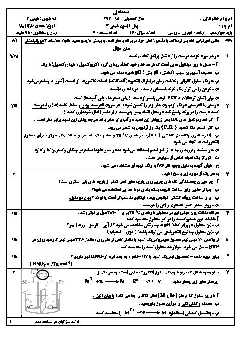 پیش آزمون نوبت دوم شیمی دوازدهم دبیرستان هماهنگ استان سمنان | اردیبهشت 1398 + پاسخ