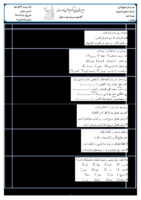 آزمون میان نوبت اول عربی نهم مدرسه نبی اکرم تهران | درس 1 تا 3
