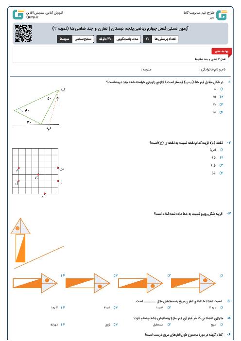 آزمون تستی فصل چهارم ریاضی پنجم دبستان   تقارن و چند ضلعی ها (نمونه 2)