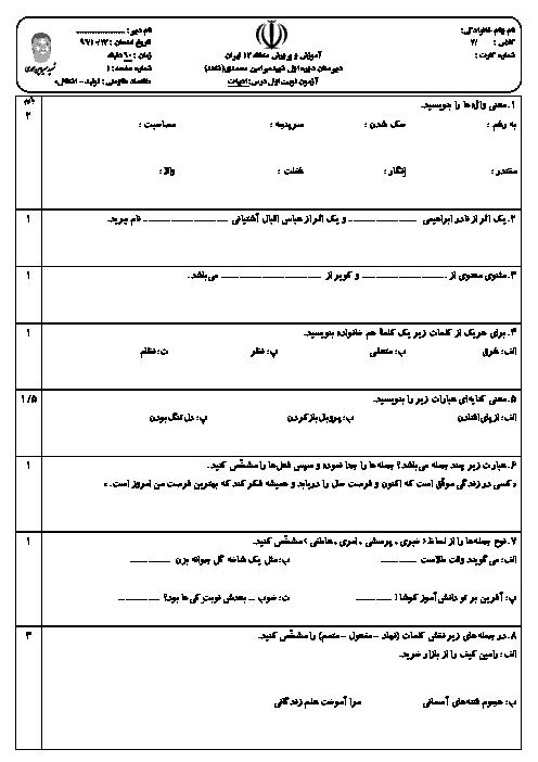 آزمون نوبت اول ادبیات فارسی پایه هفتم مدرسه شهید میر امین محمدی   دی 1396