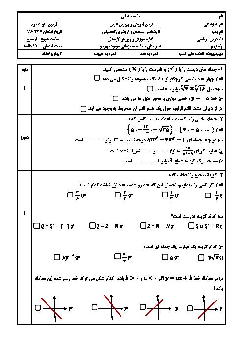 آزمون نوبت دوم ریاضی نهم مدرسه عبداللطیف زمانی | خرداد 1399