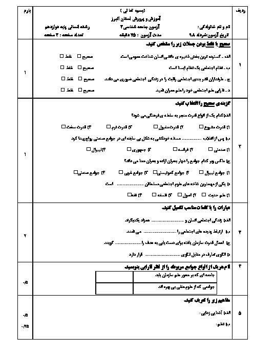 نمونه سوال امتحان نوبت دوم جامعه شناسی (3) دوازدهم دبیرستان حضرت زهرا (س) | خرداد 1398 + پاسخ