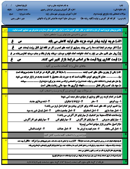 امتحان نوبت دوم کارگاه کار آفرینی و تولید یازدهم دبیرستان حاج آخوند ملاعباس تربتی | خرداد 1400