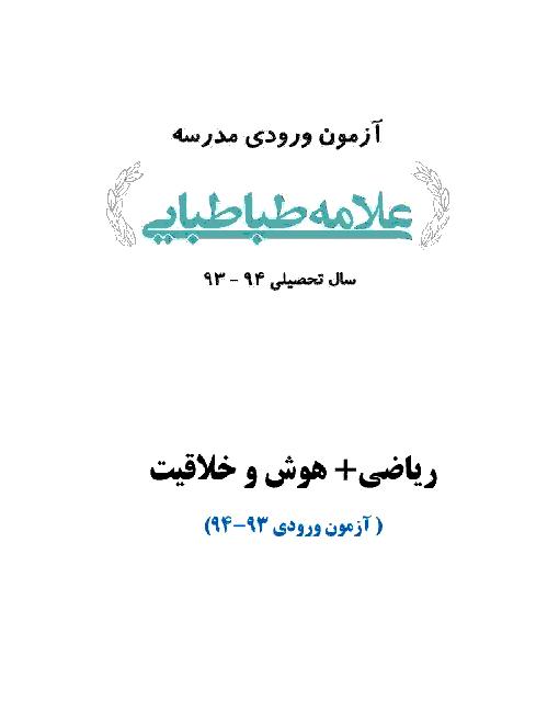 آزمون ورودی پایه هفتم مدرسه علامه طباطبائی ششم دبستان | خرداد 1393 + کلید