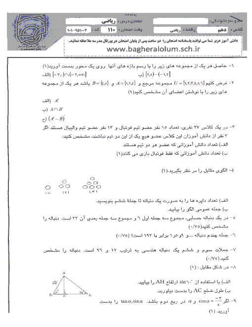 سوالات امتحان نوبت اول ریاضی (1) پایه دهم رشته ریاضی با پاسخ | دبیرستان غیر دولتی باقرالعلوم تهران- دی 95