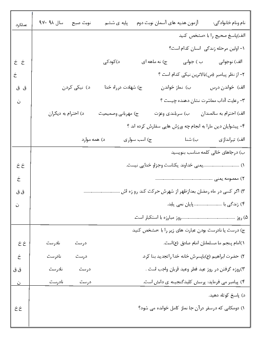 آزمون نوبت دوم هدیه های آسمانی ششم هماهنگ اسفراین (شیفت صبح) | خرداد 1398