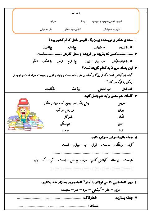 آزمون ماهانه بهمن فارسی کلاس سوم دبستان شهید صدری | تا درس 11