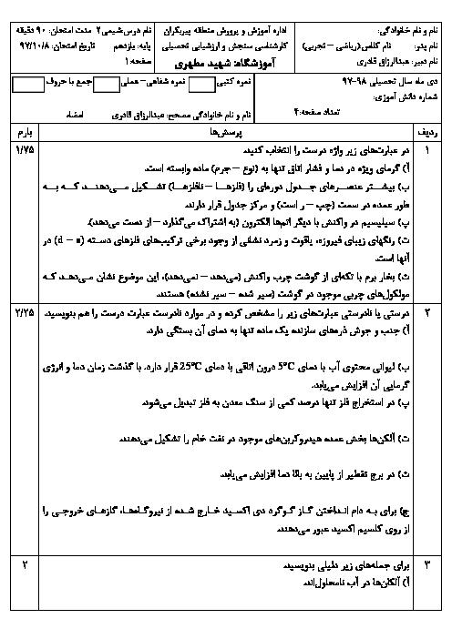 سوالات امتحان ترم اول شیمی (2) یازدهم دبیرستان شهید مطهری | دی 1397