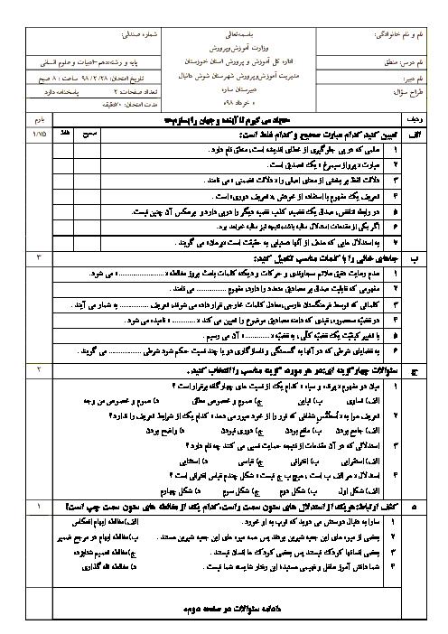 آزمون نوبت دوم منطق دهم دبیرستان حضرت ساره (س) | اردیبهشت 1398