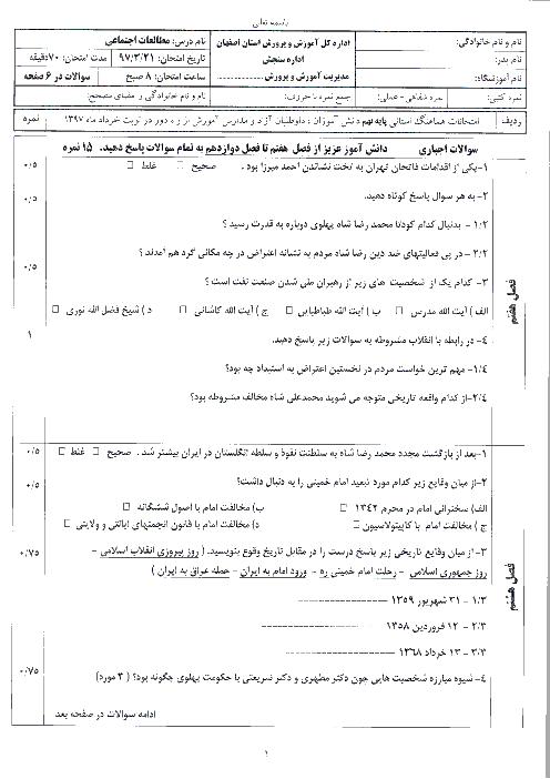امتحان هماهنگ استانی مطالعات اجتماعی پایه نهم نوبت دوم (خرداد ماه 97) | استان اصفهان + پاسخ