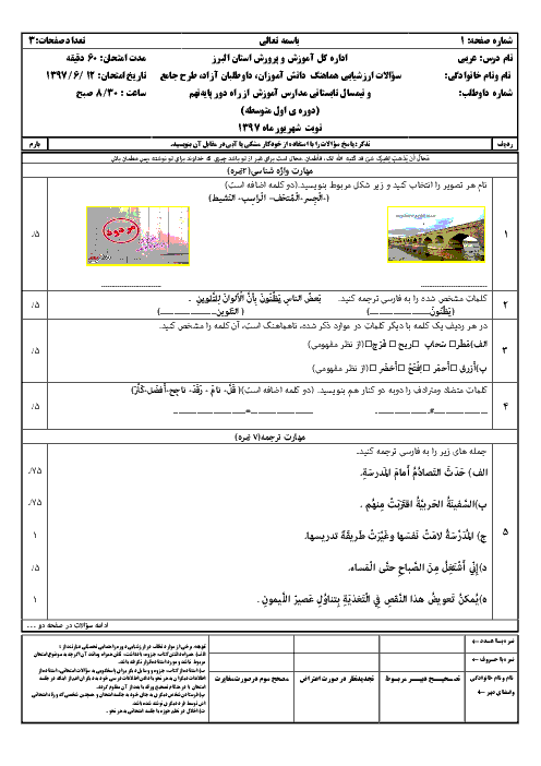 امتحان هماهنگ استانی عربی پایه نهم نوبت شهریور ماه 97   استان البرز + پاسخ