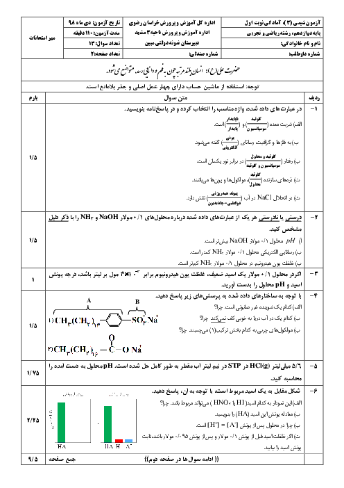 پیش آزمون نوبت اول  شیمی دوازدهم | دی 1398