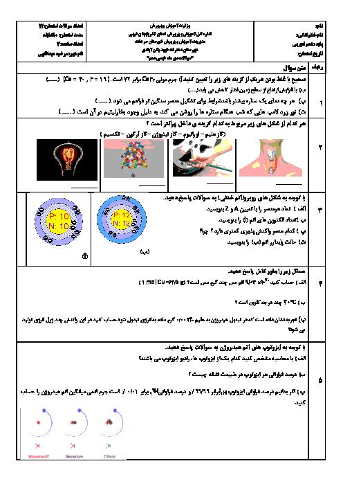 سوالات دی ماه شیمی دهم دبیرستان دخترانه شهید یکن آبادی | دیماه 1396