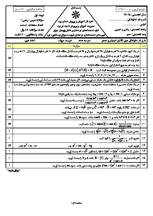 آزمون نوبت اول ریاضی (1) دهم دبیرستان شهید صدوقی   دی 97