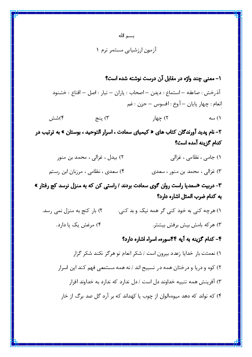 ارزشیابی مستمر تستی ادبیات فارسی نهم با جواب | درس 1 تا 9