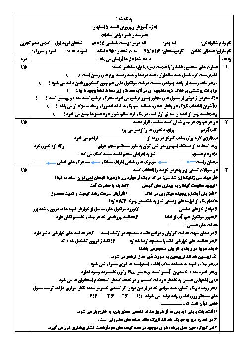 امتحان نوبت اول زیست شناسی (1) دهم رشتۀ تجربی دبیرستان پسرانه سادات اصفهان - دیماه 95