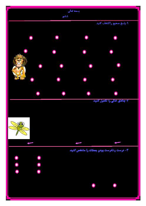 ارزشیابی مستمر فارسی ششم دبستان نیک مهر مشهد | ماهانۀ مهر: درس اول تا درس سوم