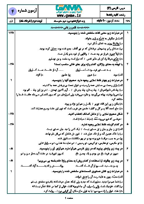 سوالات پیشنهادی امتحان نوبت دوم فارسی (3) دوازدهم + پاسخ   خرداد 1398