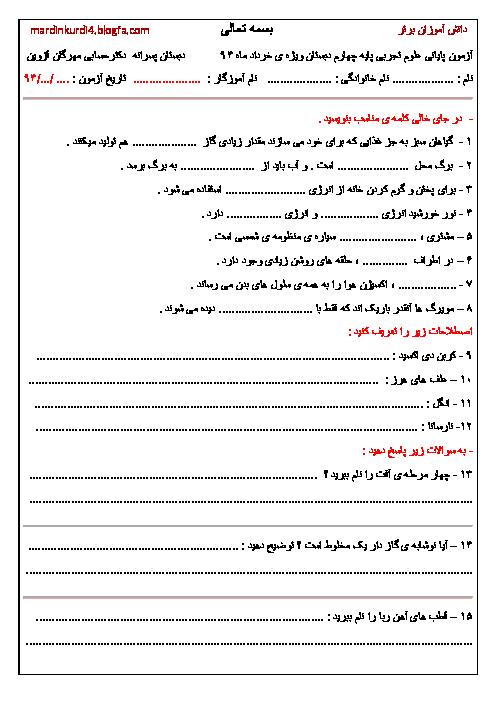 نمونه سوالات امتحان پایانی علوم تجربی چهارم (نسخه 4) با پاسخ| دبستان دکتر حسابی قزوین