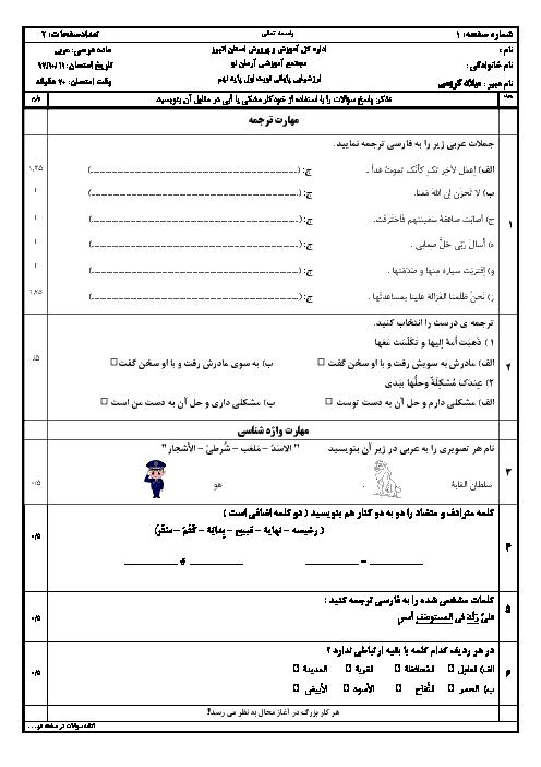 امتحان نوبت اول عربی نهم دبیرستان آرمان نو | دی 1397
