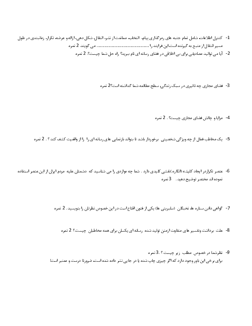 آزمون نوبت دوم تفکر و سواد رسانهای دهم دبیرستان شهدای سایپا | خرداد 1398