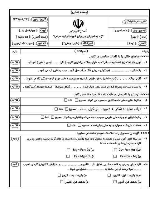 ارزشیابی علوم تجربی نهم مدرسه شهید محمد چمنی | فصل  1 تا 4 (سری B)
