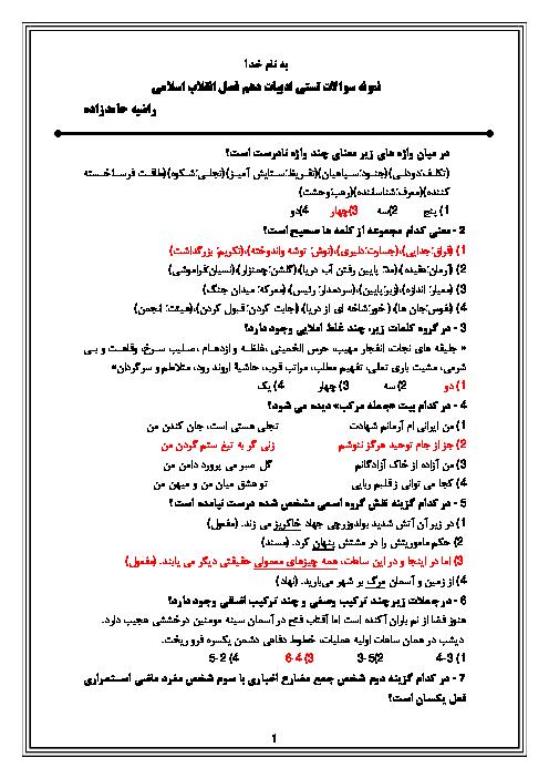 سوالات تستی فصل ادبیات انقلاب اسلامی  فارسی دهم با کلید