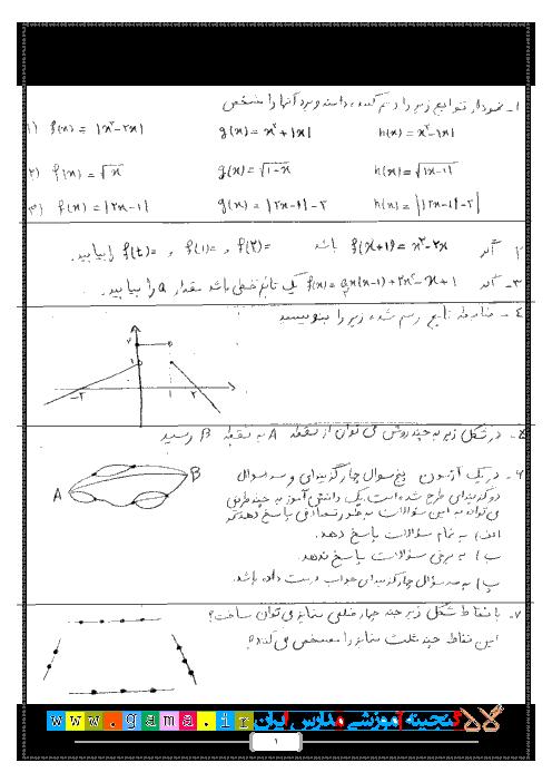 سوالات تکمیلی و مستمر ریاضی (1) دهم رشته رياضی و تجربی | فصل 5 و 6