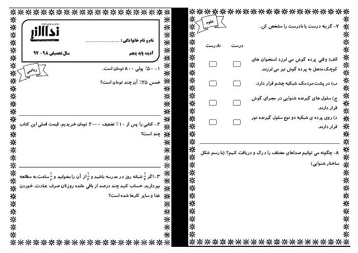 پیک آدینه ریاضی، علوم و اجتماعی کلاس پنجم دبستان نداء النبی | هفته اول دی
