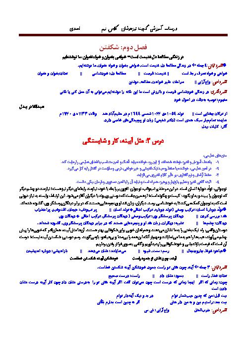 جزوه آموزش فصل دوم ادبیات فارسی نهم (درس 3 و 4) همراه با تست | شکفتن