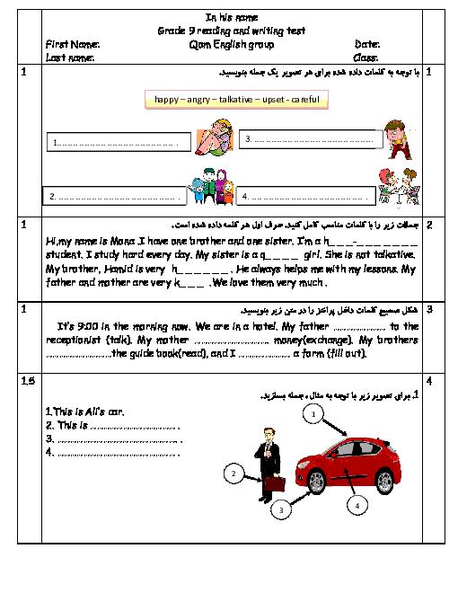 نمونه سؤال آمادگی نوبت اول زبان انگلیسی نهم گروه انگلیسی قم