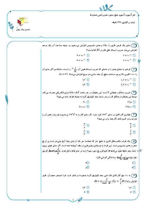 سی تست جمع بندی فصل 1 تا 4 فیزیک دهم با پاسخ تشریحی