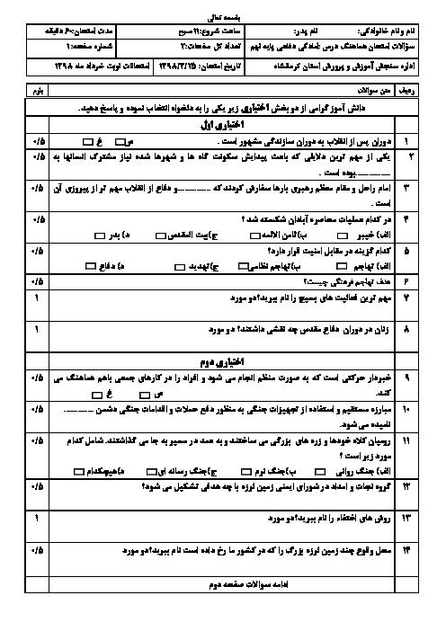 سؤالات امتحان هماهنگ استانی نوبت دوم آمادگی دفاعی پایه نهم استان کرمانشاه | خرداد 1398