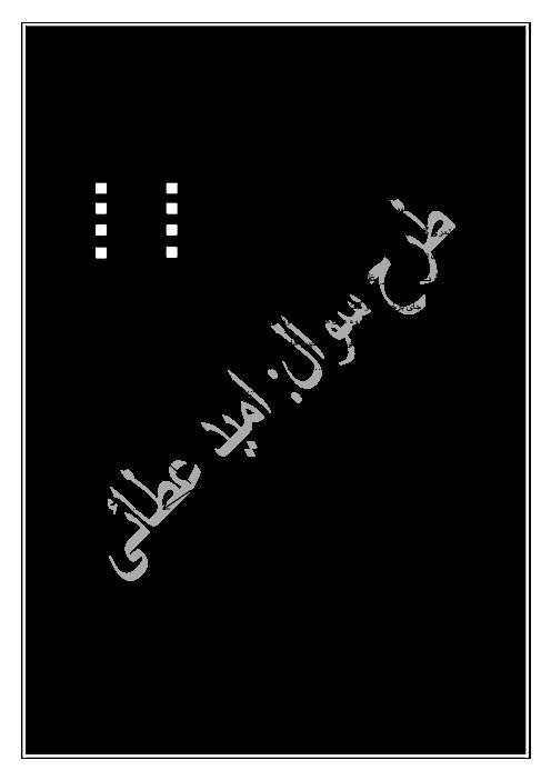 آزمون نوبت اول فارسی ششم دبستان | درس 1 تا 11