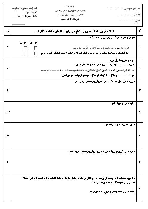 آزمون نیمسال اول مدیریت خانواده و سبک زندگی دوازدهم دبیرستان دکتر حسابی   درس 1 تا 11