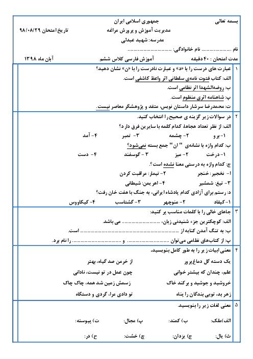 آزمون مستمر فصل 2 فارسی ششم دبستان شهید عبدلی | دانایی و هوشیاری