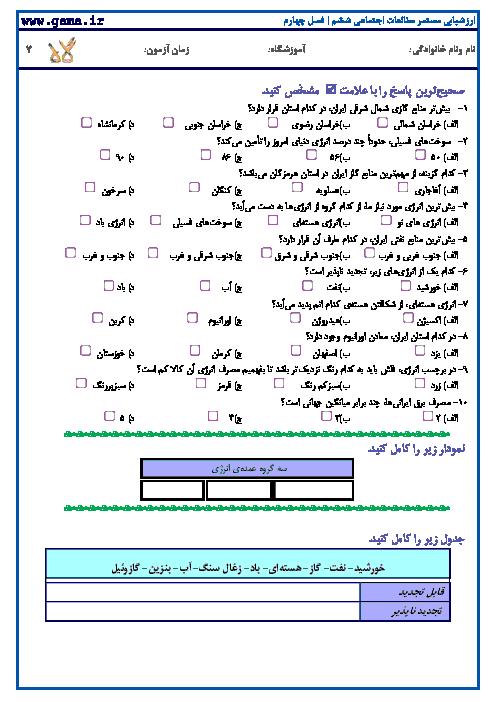 آزمون مستمر مطالعات اجتماعی ششم   فصل 4: ایران و منابع انرژی