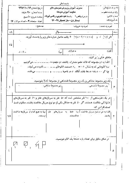 امتحان ترم اول ریاضی (1) دهم دبیرستان علامه حلی ملایر | دیماه 13967